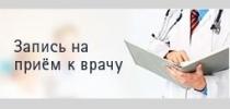 Запись на прием к врачу